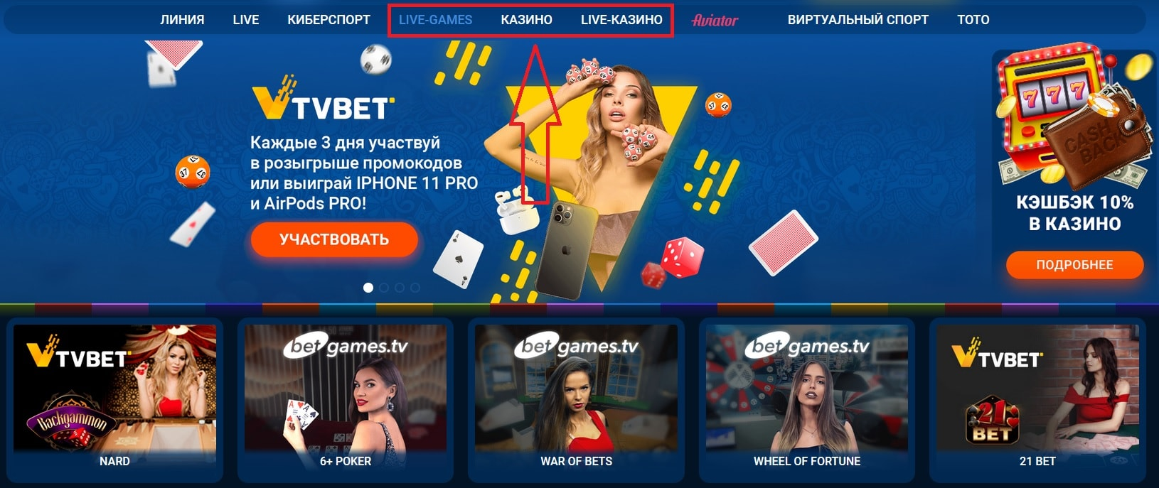 Ставки на азартные игры в БК Мостбет