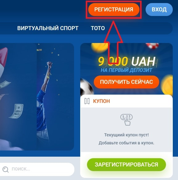 Кнопка регистрации на сайте БК Мостбет