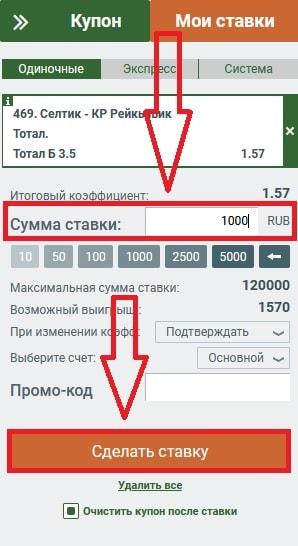 Окно создания ставки на сайте БК