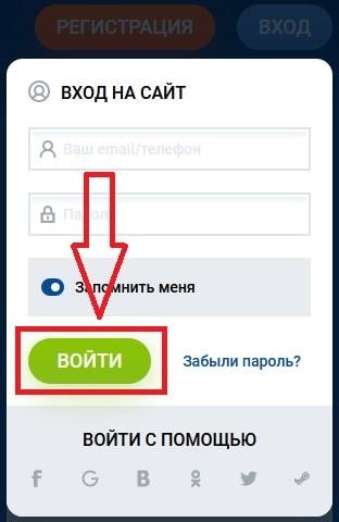 Форма авторизации на сайте букмекера