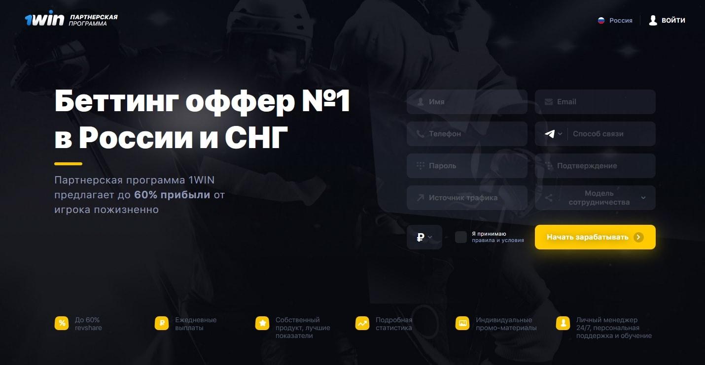 Скрин сайта партнерской программы 1win