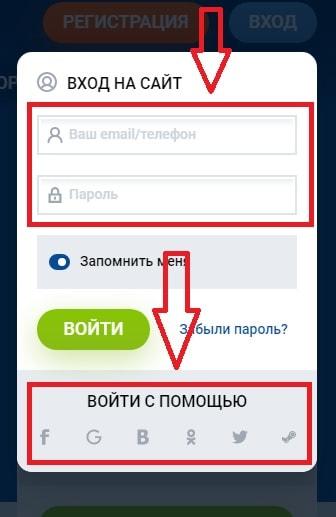Форма авторизации на сайте Мостбет