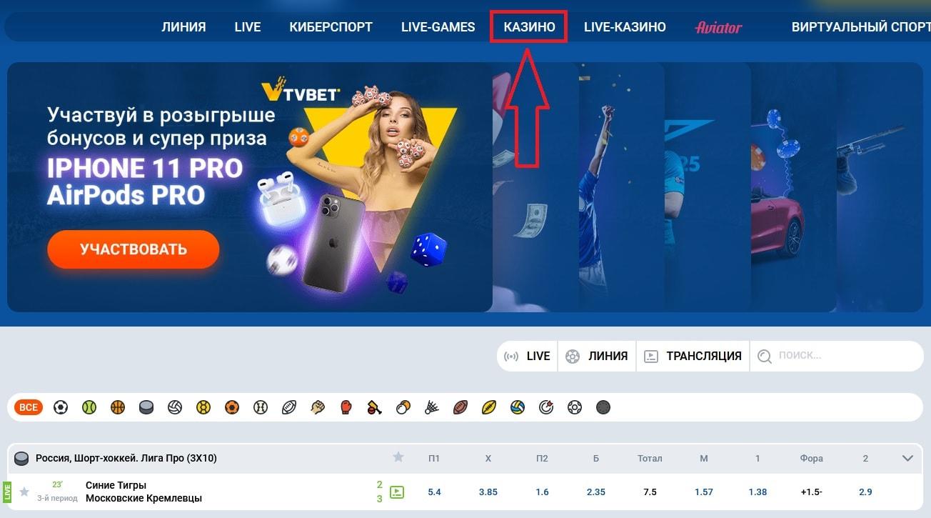 Вкладка казино Мостбет