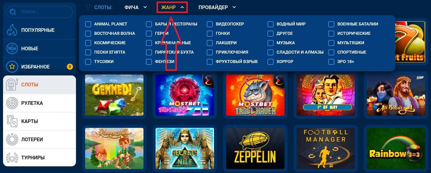 Выбор слотов по жанру в казино Мостбет